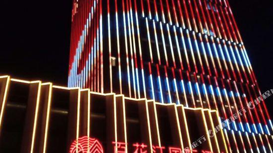 濟南百花汀國際酒店