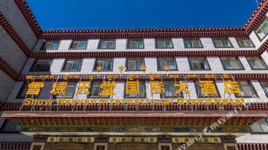 西藏雪域天堂國際大酒店