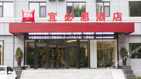 Ibis Hotel (Tonghua Binjiang West Road)