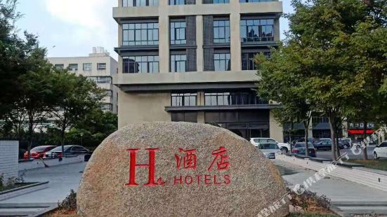 H酒店(宜興中醫院店)