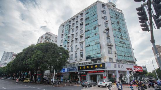 漳州康德精品酒店