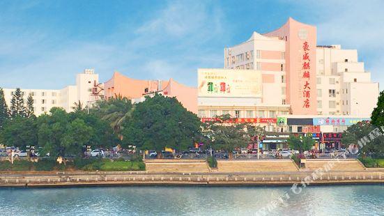 三亞豪威麒麟大酒店