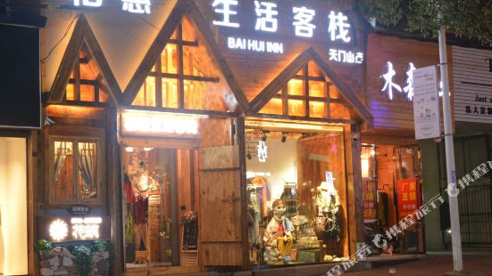 Zhangjiajie Baihui Living Inn