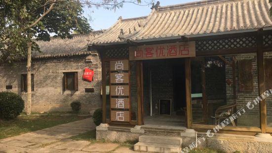 尚客優酒店(台兒莊古城景區店)