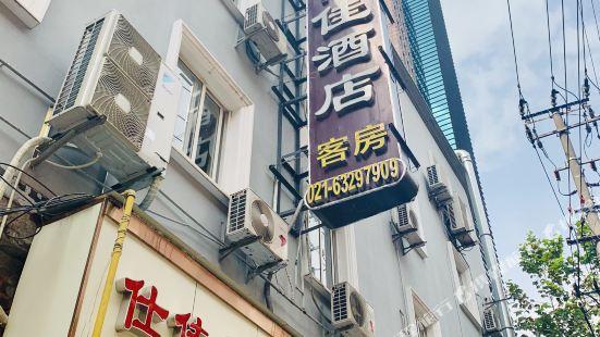 仕佳酒店(上海南京東路店)