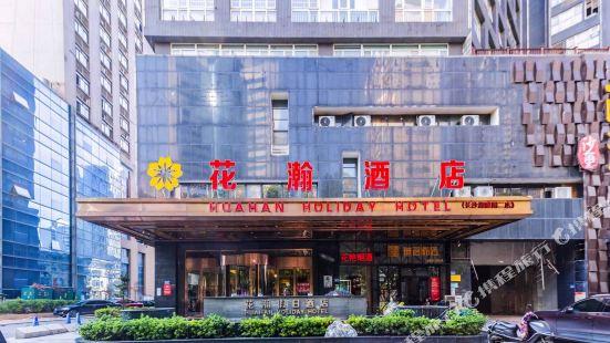 長沙花瀚酒店