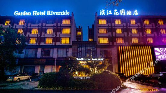 Garden Hotel Riverside (Huangshan Tunxi Old Street)