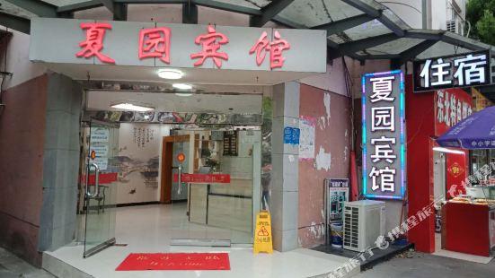 Xiayuan Hotel