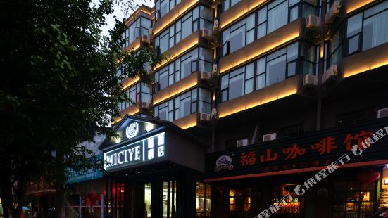 海口咪棲酒店