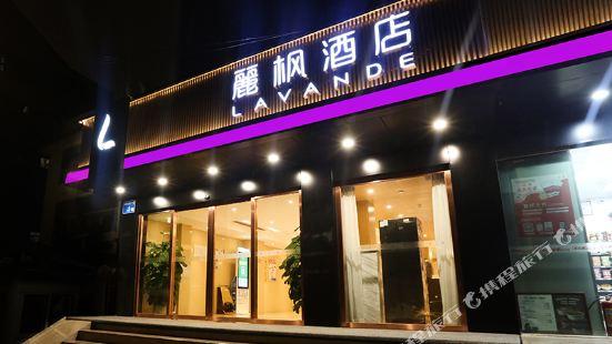 麗楓酒店(廣州動物園黃花崗地鐵站店)