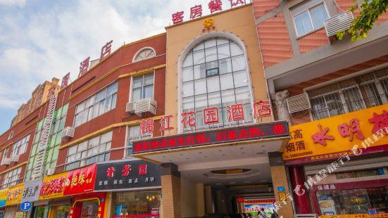 南通錦江花園酒店