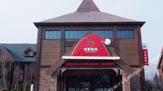 Rokey Hotel (Laishui Yesanpo)