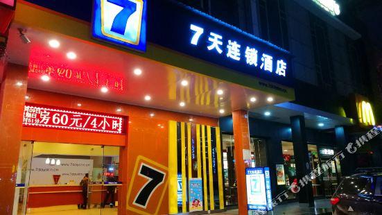 7 Days Inn Yingtan Train Station Branch