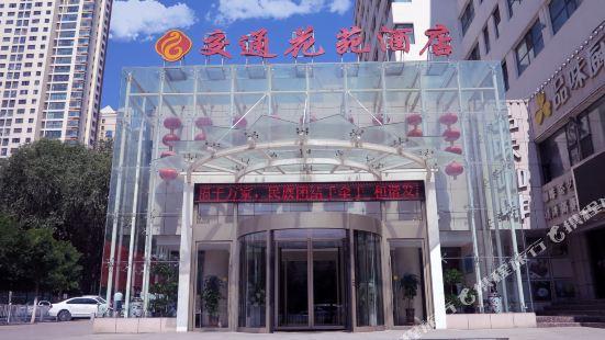 青海交通花苑酒店
