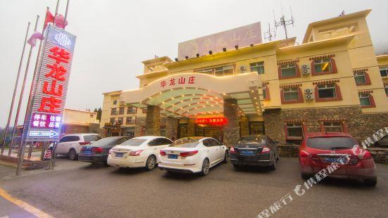 화룽 호텔