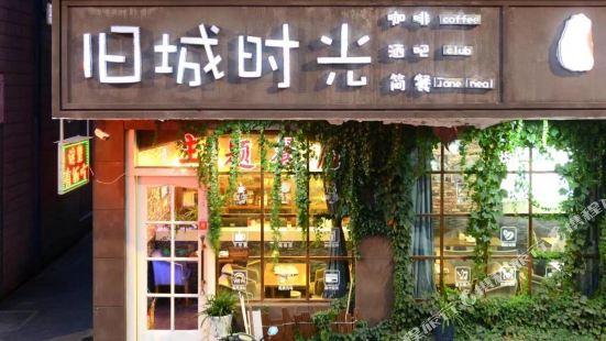 Jiucheng Shiguang Wuzhen Boutique Hostel