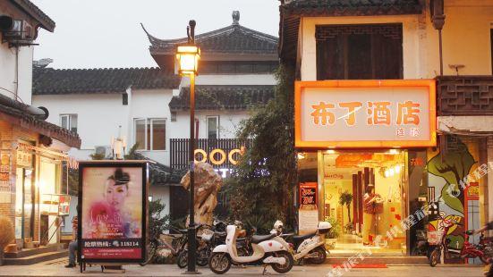 Pod Inn (Suzhou Shiquan Street)