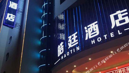 麗水皓廷酒店