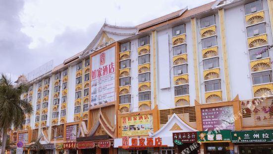 Home Inn (Xishuang Banna Bbidge Riverside Night Market Snack Street)