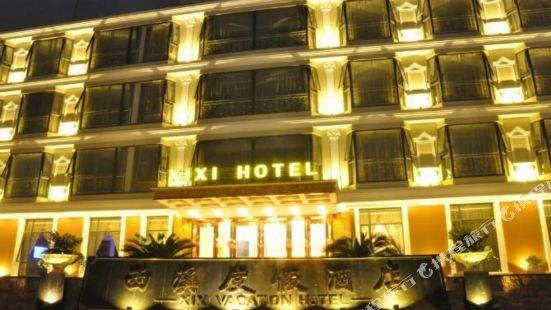 舟山西溪度假酒店
