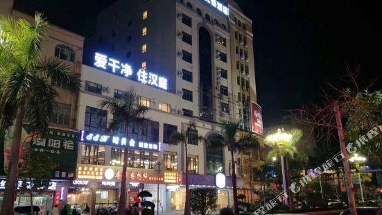 hangtingyoujia hotel