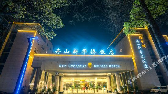 舟山新華僑飯店