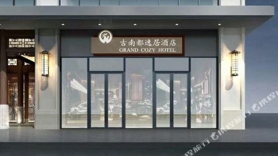 Grand Cozy Hotel (Nanjing New City Plaza Longjiang Metro Station)