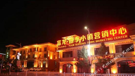 Tang Inn Siji Xiaozhen Apartment Hotel