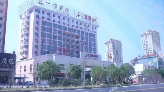 南昌一峯賓館