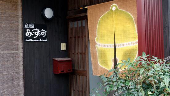 Guest House Shimayado Aisunao