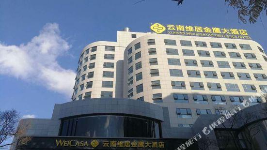 雲南維居金鷹大酒店(原金鷹大酒店)