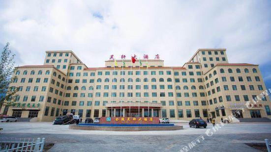 茶卡鹽湖金陵昊軒大酒店