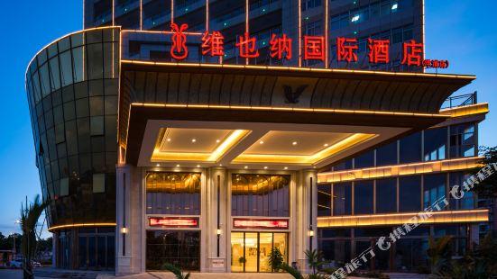 Vienna International Hotel (Danzhou Yangpu)