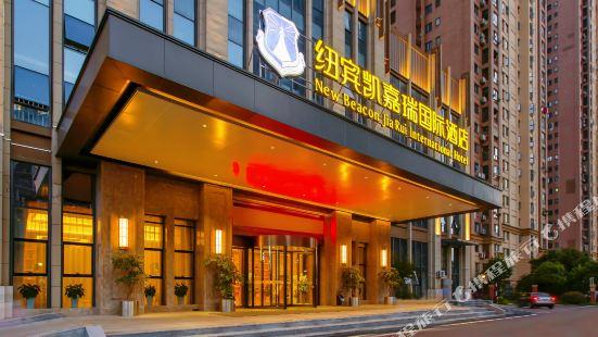 紐賓凱嘉瑞國際酒店(武漢眾圓廣場店)
