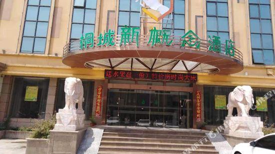 桐城新概念酒店