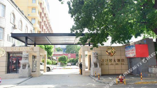 Xixiju Hotel