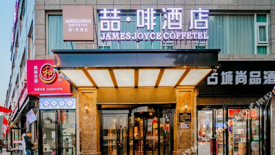 James Joyce Coffetel (Xi'an Bell Tower Nanmen Ming City Wall)