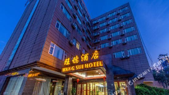 Wangsui Hotel