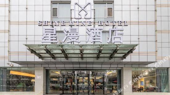 星漫酒店(太原水西關街店)