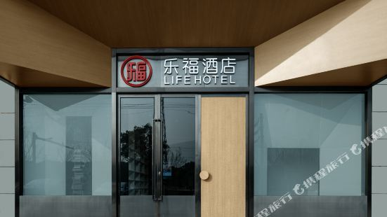 Lefu All Suites Hotel (Suzhou Science and Technology City)