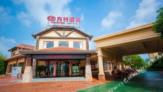 蕪湖方特酒店