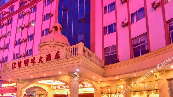 佳信明珠大酒店(昆明穿金路店)