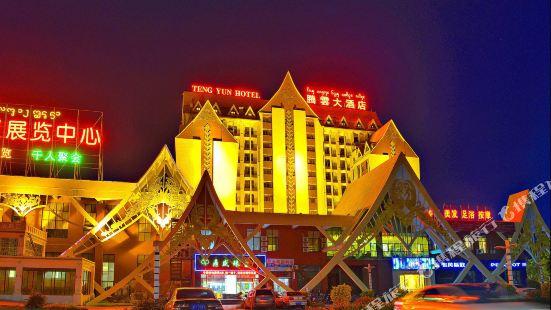 Teng Yun Hotel
