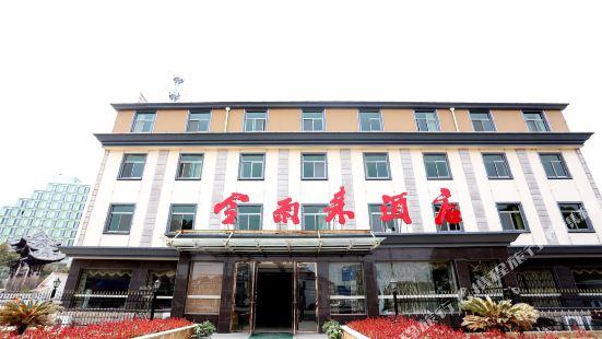 Jinyulai Hotel