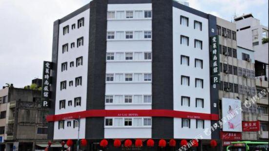 아이 라이 패션 호텔