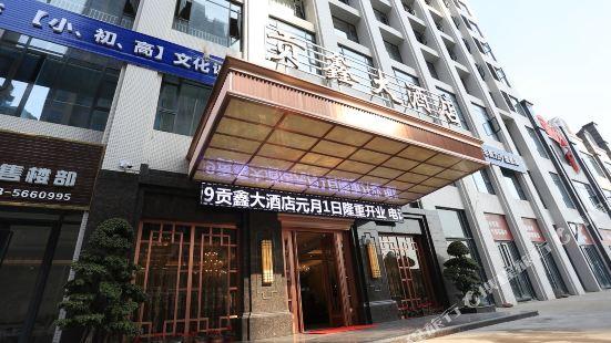 Gongxin Hotel