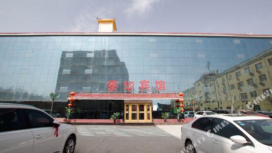 타이화 호텔 란저우 뉴 에어리어