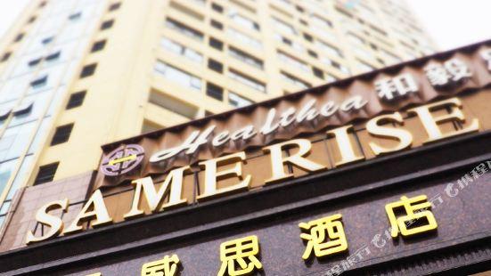 Samerise Hotel (Changsha Municipal Government)