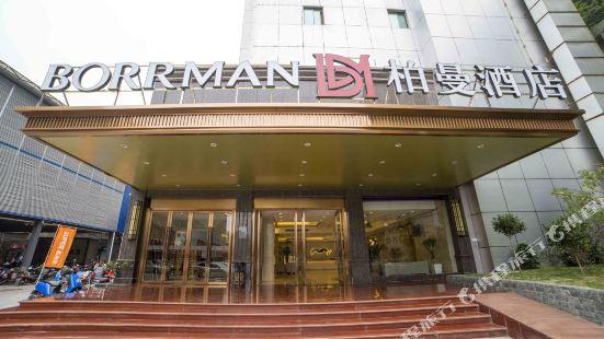 Borrman Hotel (Liuzhou Yufeng Park)