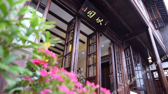 以園度假四合院(上海川沙古鎮店)
